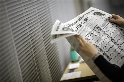 Japan's vote opens door to constitution change
