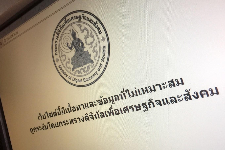 Thai website shutdowns soar after king's death