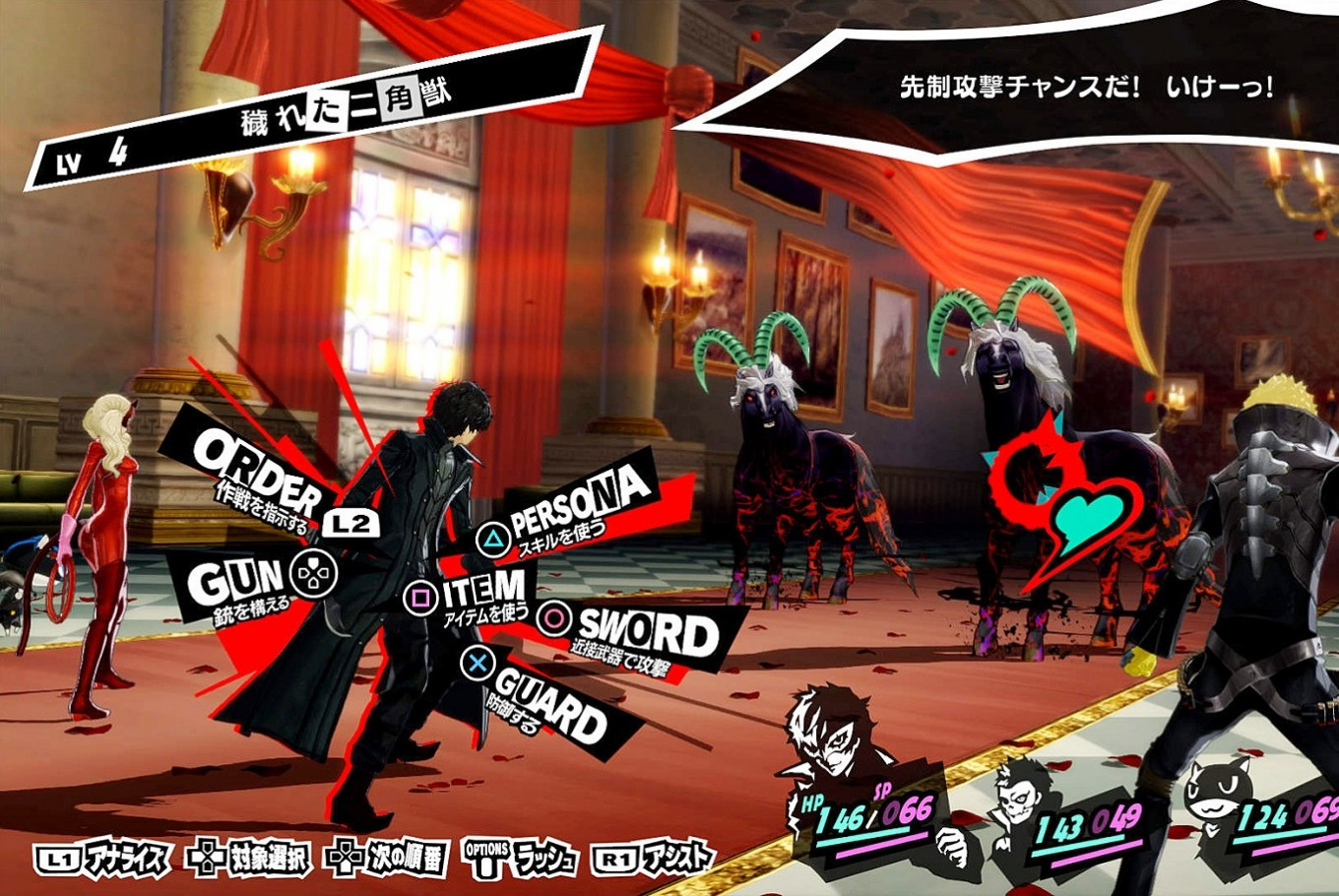 'Persona 5': One of Japan's most immersive video games