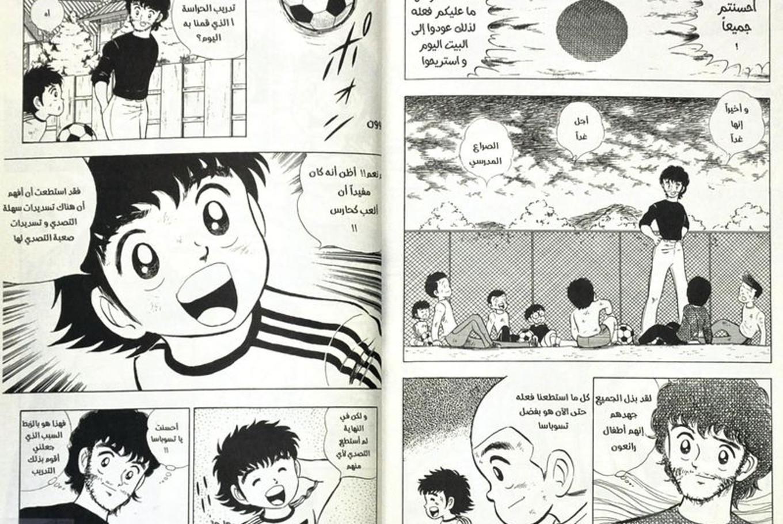 Arabic edition of 'Captain Tsubasa' manga aims to inspire Syrian refugees