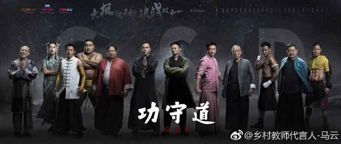 Poster for Jack Ma's short film GSD or Gong Shou Dao. (From left) Jet Li, Natasha Liu Bordizzo, Zou Shiming, Asashoryu Akinori, Sammo Hung, Donnie Yen, Jack Ma, Jacky Wu Jing, Yuen Woo Ping,Tony Jaa, Tony Ching Siu Tung and Jacky Heung Cho.
