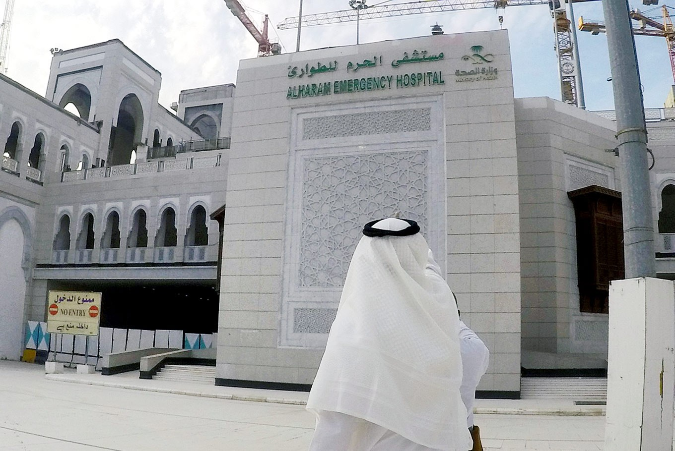 Hospital for pilgrims: A new state-of-the-art and modern hospital is built adjacent to Al-Haram Mosque in Mecca. The free hospital is open for two months of the year to serve pilgrims during the haj.