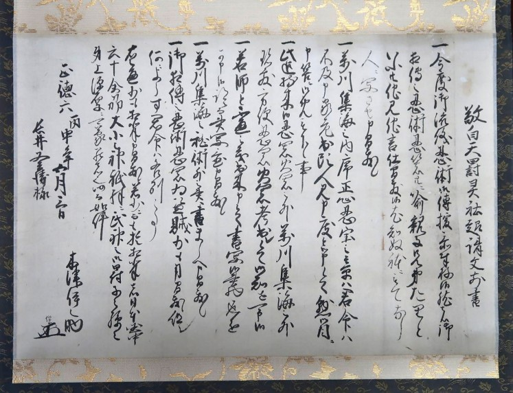 This undated handout picture released by the International Ninja Research Center on November 29, 2018 in Mie prefecture shows an ancient Ninja oath written in cursive calligraphy containing six promises and signed some 300 years ago by 'Inosuke Kizu'.