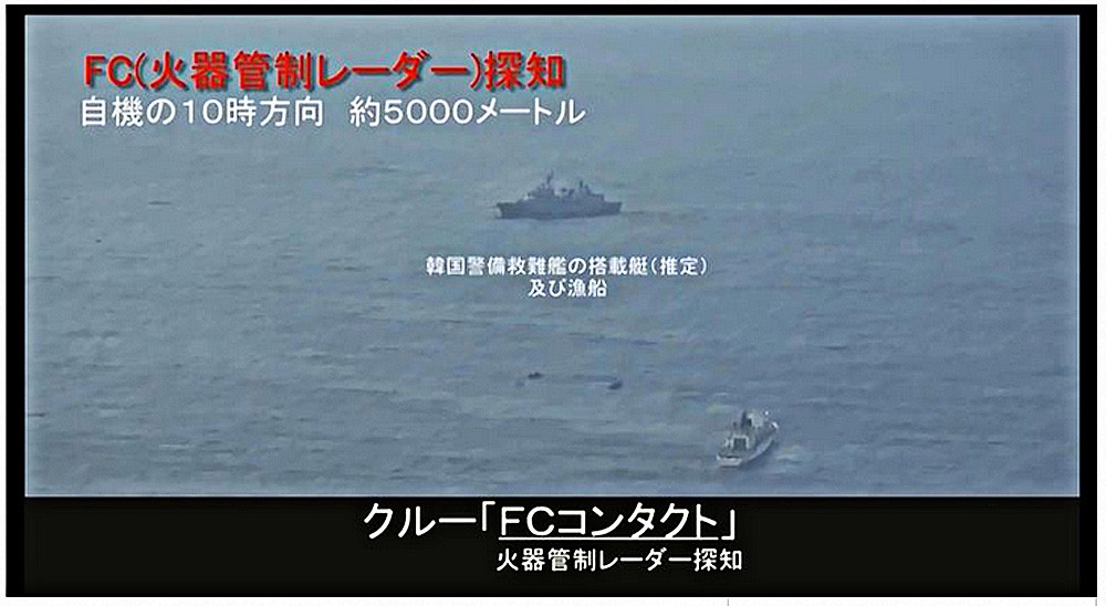 Video exacerbates Japan-South Korea radar spat