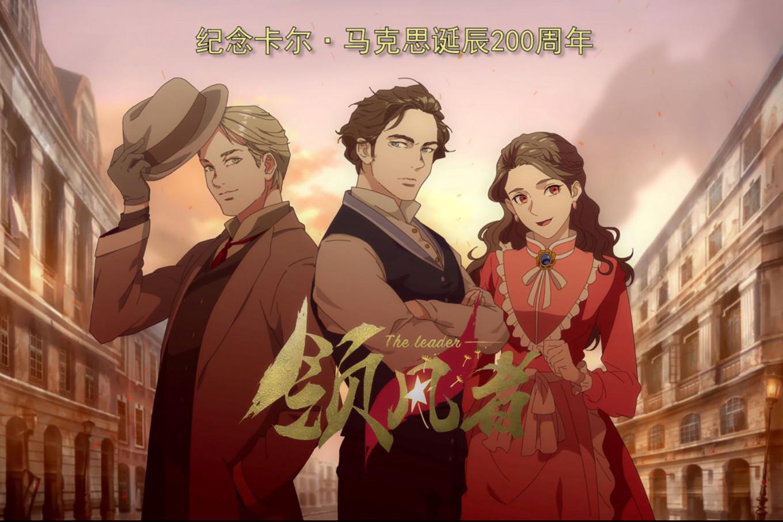 Das Kartoon: Romance meets propaganda in China's Marx anime