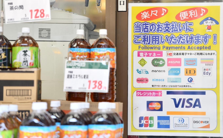 Nearly 20 percent of Japan households using e-money but cash still king